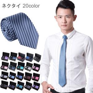 ネクタイ、タイクリップ、カフス、ポケットチー4点セット 上質ディンプル  ビジネス 結婚式に人気の基本ネクタイ|lookume