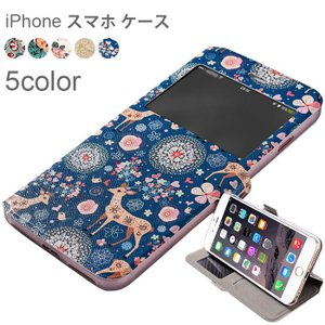 iPhone 6S/スマホ ケース/手帳型/iPhone 6/iPhone 6/童話/デザイン/可愛い/花柄/手帳型/窓付き|lookume