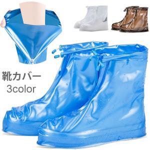 雨用 靴カバー チャック式 レインカバー ブーツカバー シューズカバー 雨具 通学 通勤 雨対策 レインシューズ レインブーツ|lookume