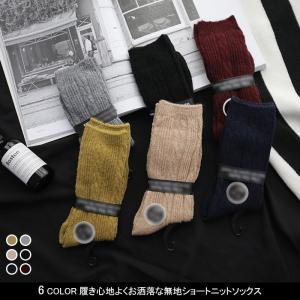 ソックス レディース 靴下 ニットソックス ストッキング ショートソックス カーブル編み リブ編み 純色 無地 伸縮性 厚手 あったか 暖かい お洒落|lookume