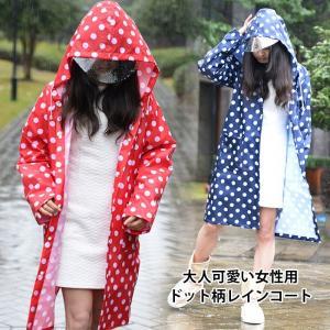 レインコート レディース レインポンチョ レインウエア 女性用 ドット柄 水玉柄 透明つば ドロスト付き ゆったり 防水 撥水 大人可愛い 雨具|lookume