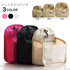 リュックインバッグ バッグインバッグ インナーバッグ 3サイズ リュック 軽量 大容量 メッシュ ポケット 収納 フック付き サイズ選べる|lookume