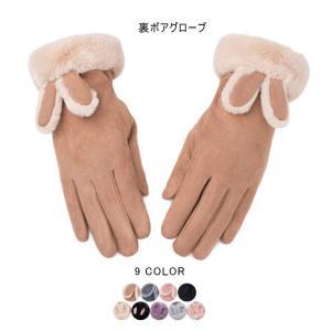 c8056487ebab5d グローブ レディース 裏ボアグローブ スマホ対応 兎耳付き ファー付き フェイクファー もこもこ ふわふわ 厚手 あったか 暖かい 冬手袋