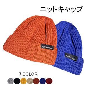 キャップ メンズ ニットキャップ リブニット ストレッチ 伸縮性 厚手 あったか 暖かい 防寒対策 シンプル お洒落 カジュアル ファッション小物 帽子|lookume