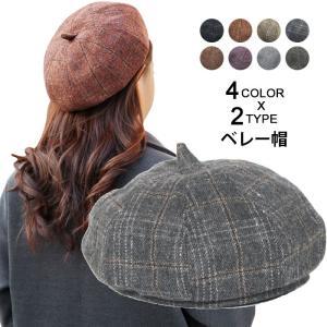 チェック柄 レディース ベレー帽 ハット 帽子 ポッチ付き 中綿入り 中綿ベレー 中綿帽子 純色 無地 調節できる ボリューミ ファッション小物|lookume