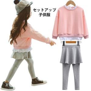 セットアップ 子供服 女の子 セーター スカッツ レギンス 重ね着風 フリル ボリュームスリーブ フレアスカート 純色 切り替え 伸縮性 秋新作|lookume