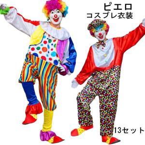 ハロウィン ピエロ ハロウィン 衣装 仮装 男性用 キャンディピエロ 大人用 ジョーカー ハロウィン コスプレ コスチューム パーティー ハロウィーン|lookume