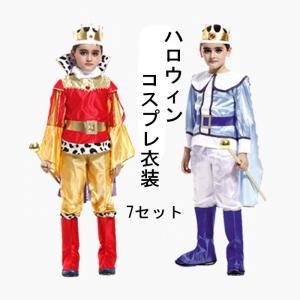 ハロウィン 王子様 ハロウィン 衣装 仮装 男の子 キッズ ハロウィン コスプレ コスチューム 中世の仮装 中世 王子風|lookume
