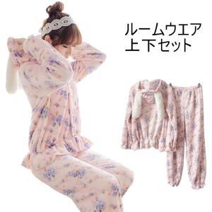 可愛い ルームウェア 2点セット もこもこ パジャマ モコモコ ルームウェア 上下セット レディース 花柄 フラワー フリース ルームウエア|lookume