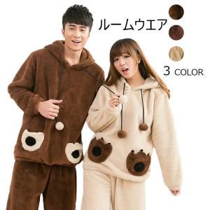 モコモコ ルームウェア レディース メンズ 上下セット 可愛い クマ柄 パンダ柄 2点セット 動物 パジャマ 部屋着 カップル|lookume