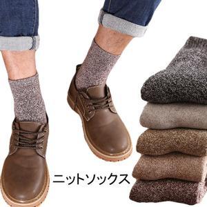 ソックス メンズ 靴下 5足セット ニットソックス スニーカーソックス ソックスセット ショートソックス ハイソックス 厚手 無地 冬新作|lookume