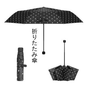 水玉柄 晴雨兼用傘 折りたたみ傘 晴雨兼用 日傘 雨傘 紫外線対策 遮熱 遮光 ドット柄 3段 折りたたみ|lookume