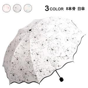 UVカット率99% 日傘 晴雨兼用 8本骨 折りたたみ日傘 花びら はなびら 3段 ひんやり傘 uv加工 UVカット|lookume