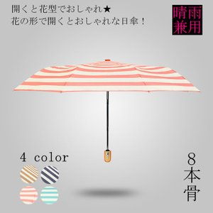 折りたたみ傘 折りたたみ雨傘 軽量 折り畳み 傘 折りたたみ 雨傘 傘 おしゃれ かわいい 手動式 ワンタッチタイプ|lookume