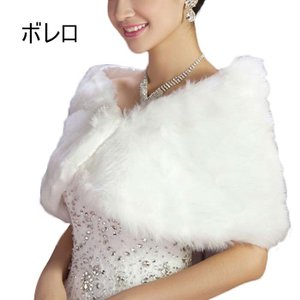 ホワイト ボレロ 結婚式 ファー フォーマル お呼ばれ ファーボレロ 二次会 ボレロ パーティー パーティ ドレス|lookume