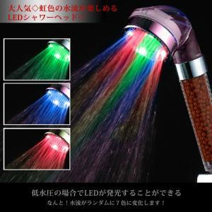 シャワー シャワーヘッド LED 大人気 虹色の水流|lookume