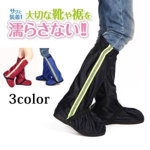 レインシューズ シューズカバー 長靴 雨具 靴カバー|lookume