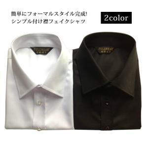 シンプルつけ襟 フェイクシャツ シャツつけ襟 ロングシャツ襟 重ね着|lookume