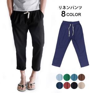 クロップドパンツ カラーパンツ メンズ リネン 9分丈 パンツ|lookume