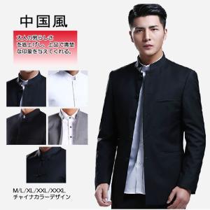 ステンカラー  テーラードジャケット メンズ  テーラード 唐服 lookume