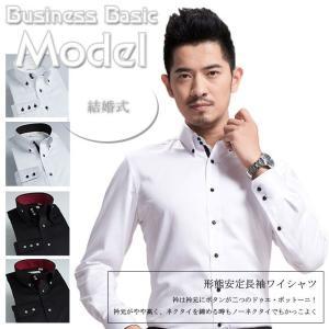 ワイシャツ 長袖 メンズ Yシャツ ドレスシャツ ドゥエボットーニ lookume
