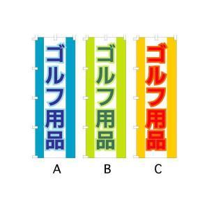のぼり旗 『ゴルフ用品』 サイズMM:600×1800|looky