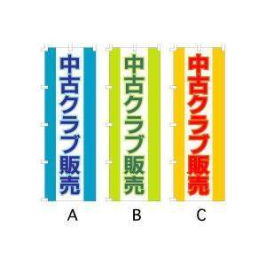 のぼり旗 『中古クラブ販売』 サイズMM:600×1800|looky