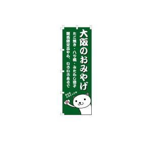 のぼり旗 『大阪のおみやげ』 サイズMM:600×1800|looky