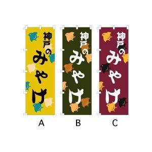 のぼり旗 『神戸のみやげ』 サイズMM:600×1800|looky