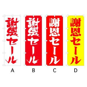 のぼり旗 『謝恩セール』 サイズMM:600×1800|looky