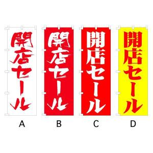のぼり旗 『開店セール』 サイズMM:600×1800|looky