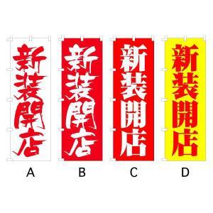 のぼり旗 『新装開店』 サイズMM:600×1800|looky