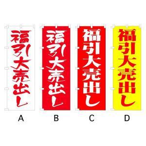 のぼり旗 『福引大売出し』 サイズMM:600×1800|looky
