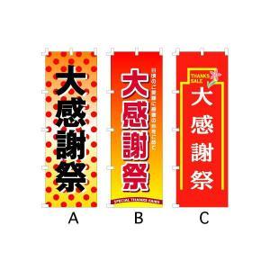 のぼり旗 『大感謝祭』 サイズMM:600×1800|looky