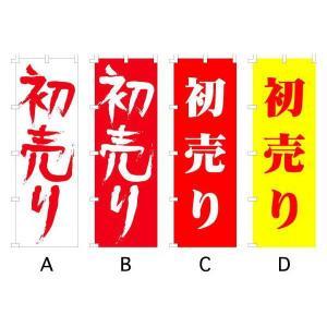 のぼり旗 『初売り』 サイズMM:600×1800|looky