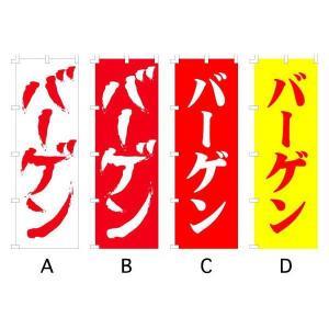 のぼり旗 『バーゲン』 サイズMM:600×1800|looky