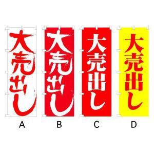 のぼり旗 『大売出し』 サイズMM:600×1800|looky