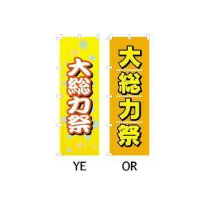 のぼり旗 『大総力祭』 サイズMM:600×1800|looky