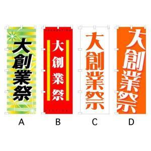 のぼり旗 『大創業祭』 サイズMM:600×1800|looky
