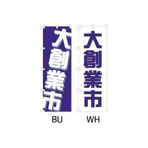 のぼり旗 『大創業市』 サイズMM:600×1800|looky