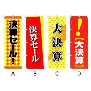 のぼり旗 『決算セール』 サイズMM:600×1800|looky