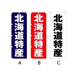 のぼり旗 『北海道特産』 サイズMM:600×1800|looky