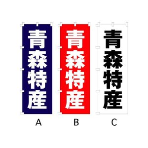 のぼり旗 『青森特産』 サイズMM:600×1800|looky