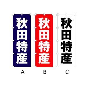 のぼり旗 『秋田特産』 サイズMM:600×1800|looky