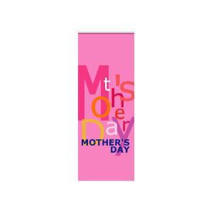 『MOTHER'SDAY』 縦型フラック サイズ2L:450×1200 looky