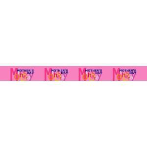 『MOTHER'SDAY』 コピーベルト6枚セット サイズ1S:1000×100|looky
