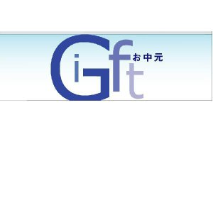 『お中元Gif』 横型フラック サイズ2L:1200×400|looky