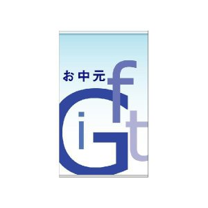 『お中元Gif』 タペストリー サイズ1L:900×1500|looky