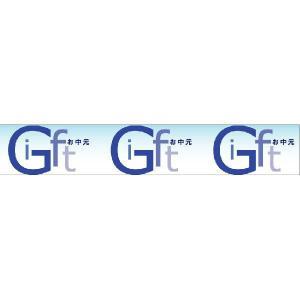『お中元Gif』 横断幕 サイズ:3600×600|looky