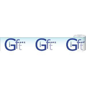 『お中元Gif』 ロール幕 サイズ:10000×600|looky